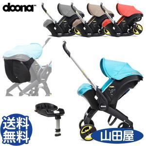 ベビーカー バギー 新生児 A型 ドゥーナ チャイルドシート 一台二役 スナップバック ISOFIXベース コンプリートセット 送料無料|bb-yamadaya