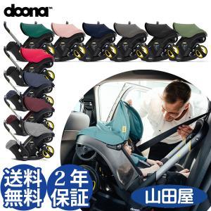 チャイルドシート 新生児 ISOFIX 1歳から 0歳から トラベルシステム シートベルト ドゥーナ ベビーカー 一台二役 完全一体型 送料無料|bb-yamadaya