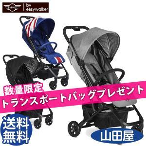 ベビーカー バギー 新生児 A型 ミニ イージーウォーカー XS コンパクト 軽量 easywalker MINI 送料無料|bb-yamadaya