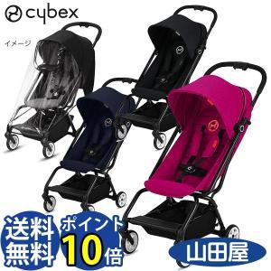 ベビーカー B型 新生児 バギー サイベックス イージー S コンパクト リクライニング レインカバー付 2点セット cybex EEZY S|bb-yamadaya