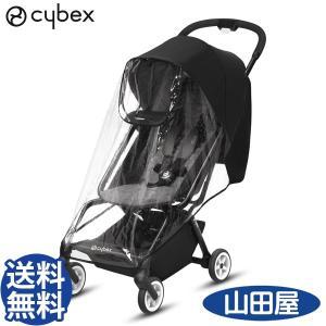 ベビーカー B型 新生児 バギー サイベックス イージー S レインカバー cybex EEZY S 送料無料|bb-yamadaya