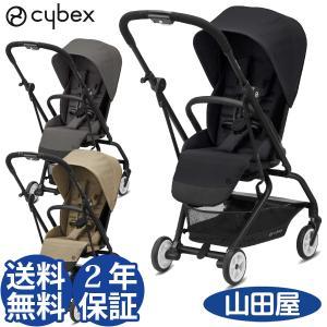 ベビーカー A型 新生児 バギー レインカバー付 サイベックス イージー S ツイスト リクライニング 両対面 cybex EEZY S TWIST|bb-yamadaya