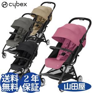 ベビーカー A型 新生児 バギー サイベックス イージーS2 コンパクト リクライニング 軽量 cybex eezy 送料無料 カップホルダー付|bb-yamadaya