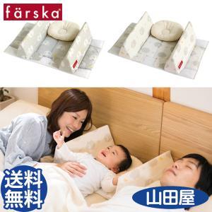 ファルスカ ベッドインベッド エイド 添い寝 bed in bed aid|bb-yamadaya