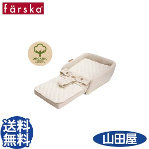 ファルスカ ベッドインベッド フレックス オーガニック コットン 添い寝 flex organic