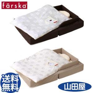 ファルスカ コンパクトベッド フィット 8点セット compactbed fit|bb-yamadaya