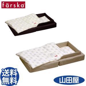ファルスカ コンパクトベッド フィットL 9点セット compactbed fit L 送料無料|bb-yamadaya