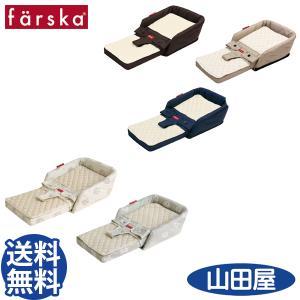 ファルスカ ベッドインベッド フレックス チェアー 添い寝 bed in bed flex 送料無料|bb-yamadaya