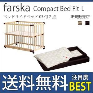 ファルスカ コンパクトベッド フィット L ベッドサイドベッド03 2点セット Fit-L|bb-yamadaya