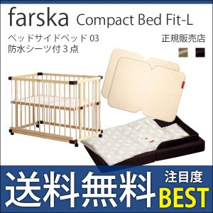 ファルスカ コンパクトベッド フィット L ベッドサイドベッド03 防水シーツ 3点セット Fit-L sheet|bb-yamadaya