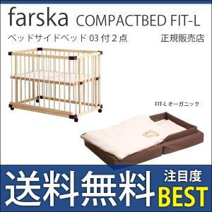 ファルスカ コンパクトベッド フィットL オーガニック ベッドサイドベッド03 2点セット Fit L OG|bb-yamadaya