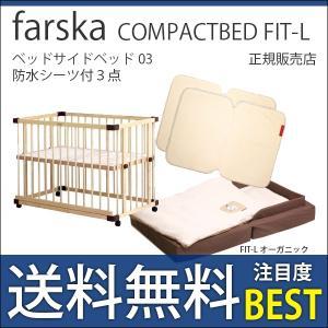 ファルスカ コンパクトベッド フィットL オーガニック ベッドサイドベッド03 防水シーツ 3点セット Fit L OG sheet|bb-yamadaya