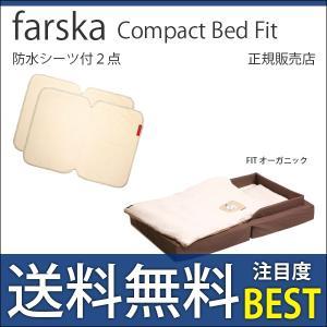 ファルスカ コンパクトベッド フィット オーガニック 防水シーツ 2点セット Fit-OG sheet|bb-yamadaya