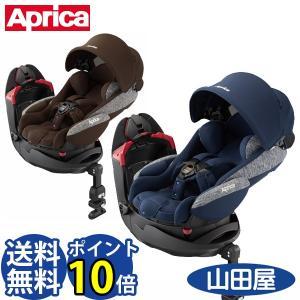 チャイルドシート 新生児 回転式 1歳から アップリカ フラディアグロウ AC シートベルト grow BELT 送料無料|bb-yamadaya