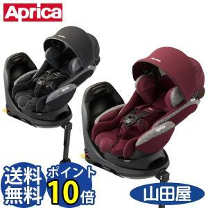 チャイルドシート 新生児 回転式 1歳から アップリカ フラディアグロウ ISOFIX AC grow ISOFIX 送料無料|bb-yamadaya