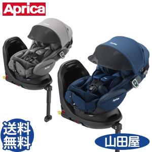 チャイルドシート 新生児 回転式 1歳から アップリカ フラディア グロウ ISOFIX 360° セーフティー プレミアム 送料無料|bb-yamadaya