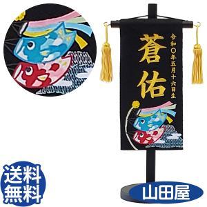 名入れ旗 タペストリー 名前旗 台付 ジャガード 黒 富士と鯉のぼり 特小 金刺繍 三松 送料無料|bb-yamadaya