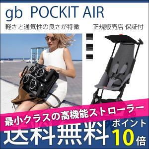 ベビーカー B型 新生児 バギー サイベックス ジービー ポキットエア 軽量 メッシュシート gb POCKIT AIR|bb-yamadaya