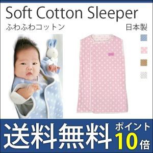 ふわふわコットンスリーパー ランデブー キャンディリボン シュクレ クルール 日本製 sleeper|bb-yamadaya