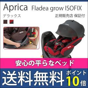 チャイルドシート 新生児 回転式 幼児 アップリカ フラディアグロウ デラックス grow dx iso
