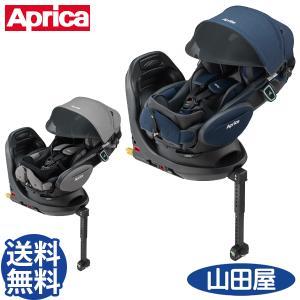 チャイルドシート 新生児 回転式 1歳から アップリカ フラディア グロウ ISOFIX 360° セーフティー プレミアム AB 送料無料|bb-yamadaya
