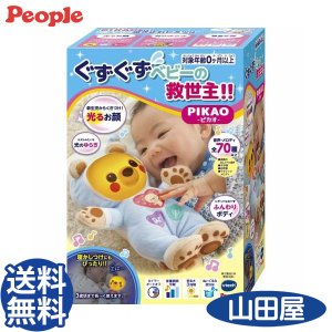 ぐずぐずベビーの救世主 PIKAO ピカオ ぬいぐるみ 寝かしつけ おもちゃ 送料無料|bb-yamadaya