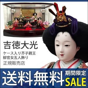 雛人形 吉徳大光 ひな人形 ケース入り 芥子親王柳官女五人飾り 322-178 bb-yamadaya