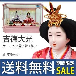 雛人形 吉徳大光 ひな人形 アクリルケース入り 親王飾り 322-512 bb-yamadaya
