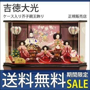 雛人形 吉徳大光 ひな人形 ケース入り 五人飾り 322-1...