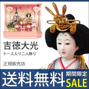 吉徳大光 ひな人形 ケース入り 二人飾り 雛人形 322-117|bb-yamadaya