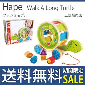 おもちゃ ハペ ウォーク ア ロング タートル 木製 かめ パズル E8038 Hape|bb-yamadaya