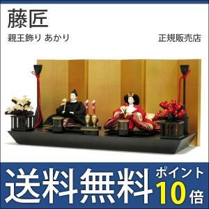 雛人形 親王飾り ひな人形 コンパクト 藤匠 後藤由香子 あかり Akari|bb-yamadaya