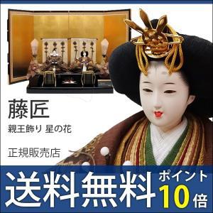 雛人形 親王飾り ひな人形 コンパクト 藤匠 後藤由香子 星の花|bb-yamadaya