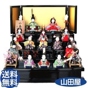 雛人形 おしゃれ コンパクト 原孝洲 小春 ひな人形 木目込み 十五人飾り 送料無料
