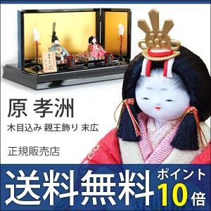 原孝洲 雛人形 木目込み 末広雛 二人 親王飾り 金彩 246|bb-yamadaya