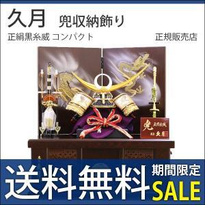 五月人形 久月 兜収納飾り コンパクト 正絹黒糸威 9号 上杉 k-1118|bb-yamadaya