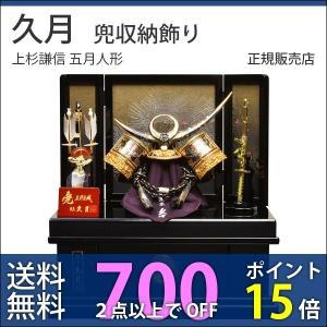 五月人形 久月 兜収納飾り 上杉謙信 10号彫 コンパクト k-1125|bb-yamadaya