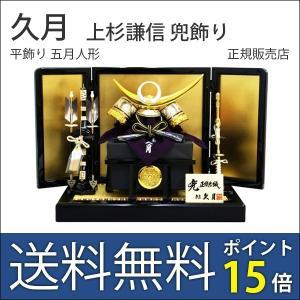 久月 五月人形 兜飾り 上杉謙信 平飾り コンパクト 節句 1516|bb-yamadaya