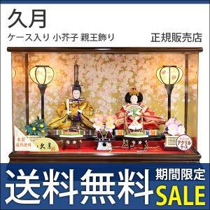 久月 ひな人形 ケース入り 芥子親王飾り アクリルケース 雛人形 1971|bb-yamadaya
