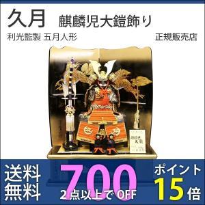 五月人形 久月 平飾り 麒麟児大鎧飾り 正絹朱糸縅 8号 利光監製 29307|bb-yamadaya