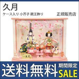 久月 ひな人形 ケース入り 衣裳着 小芥子親王飾り アクリルケース 雛人形 65206 bb-yamadaya