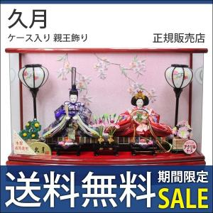 久月 ひな人形 ケース入り 親王飾り アクリルケース 雛人形 65207|bb-yamadaya