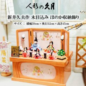 雛人形 おしゃれ コンパクト 久月 虹彩雛 67958 ほのか 収納飾り 木目込み ひな人形 五人 送料無料|bb-yamadaya