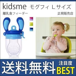 キッズミー モグフィ Lサイズ 離乳食フィーダー kidsme|bb-yamadaya