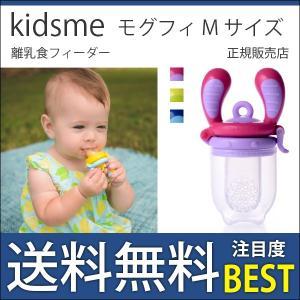 キッズミー モグフィ Mサイズ 離乳食フィーダー kidsme|bb-yamadaya