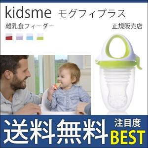 キッズミー モグフィプラス 離乳食フィーダー kidsme|bb-yamadaya