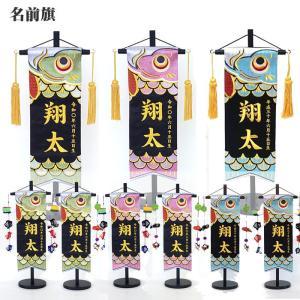 名入れ旗 タペストリー 名前旗 台付 こいのぼり 特中 金刺繍 三松 送料無料|bb-yamadaya