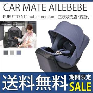 チャイルドシート 新生児 回転式 幼児 カーメイト エールべべ クルットnt2 ノーブル プレミアム シートベルト対応 noble premium 送料無料|bb-yamadaya