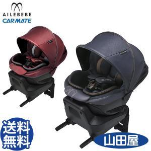 チャイルドシート 新生児 1歳から ISOFIX 回転式 エールべべ クルット5i グランス カーメイト 4年保証 新色 kurutto5i grance 送料無料|bb-yamadaya