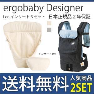 エルゴ 抱っこひも lee デザイナー デニム 日本正規品 2年保証 インサート3付 3